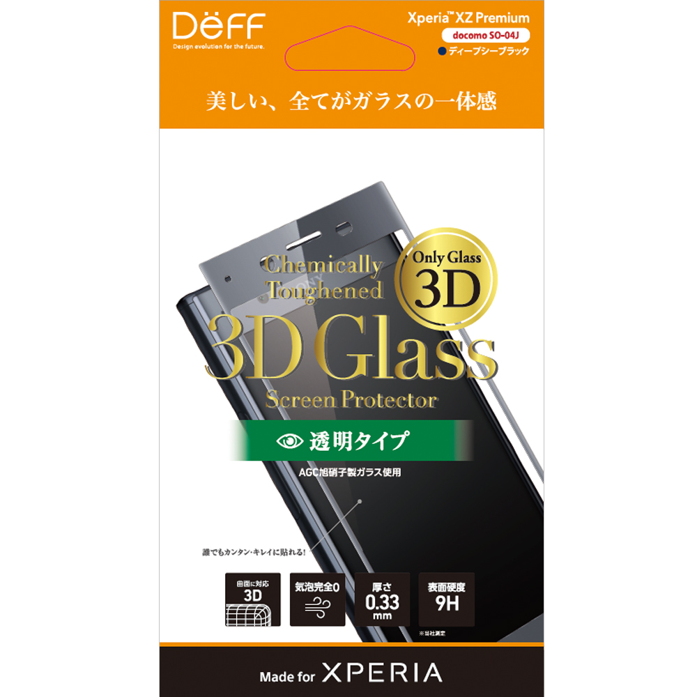 ChemicallyToughened3DGlassScreenProtectorforXperiaXZPremium_bk